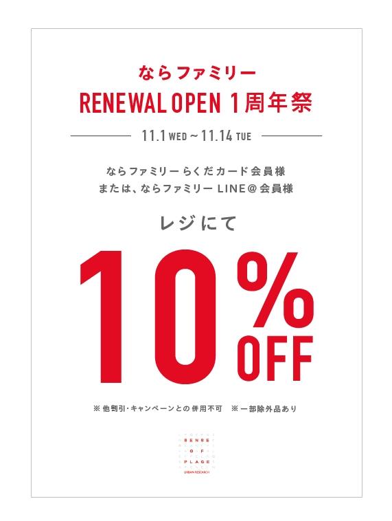 ☆RENEWAL OPEN  1周年祭☆